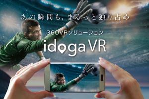 クロスデバイス自社広告・浜松駅看板「-あの瞬間も、まるっと独り占め- 360VRソリューション idoga VR」制作ヒストリー